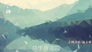 【官方MV】音阙诗听、赵方婧 – 芒种