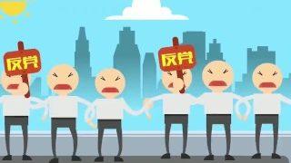 【反邪教】揭秘法轮功的真相