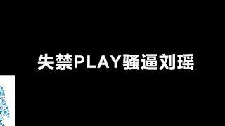 失禁PLAY之骚逼刘瑶女同学